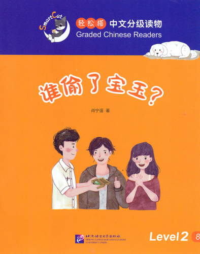 Smart Cat Graded Chinese Readers [Level 2]: Who stole the precious jade stone. ISBN: 9787561945889