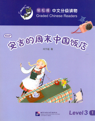 Smart Cat Graded Chinese Readers [Level 3]: Angie's weekend Chinese restaurant. ISBN: 9787561945896