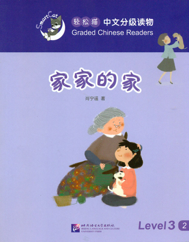 Smart Cat Graded Chinese Readers [Level 3]: Jiajia's home. ISBN: 9787561945902