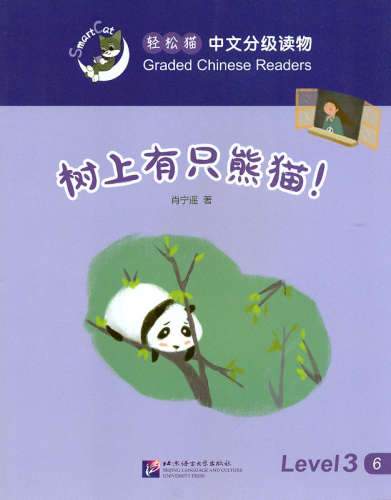Smart Cat Graded Chinese Readers [Level 3]: There is a panda in the tree. ISBN: 9787561945940