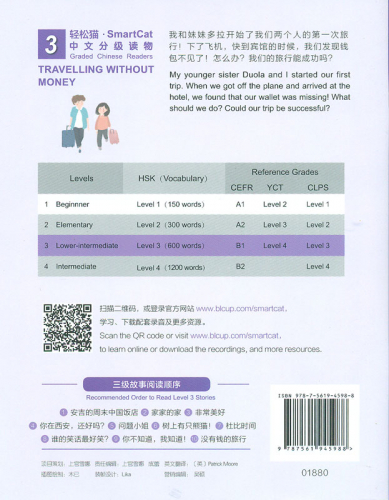 Smart Cat Graded Chinese Readers [Level 3]: Travelling without money. ISBN: 9787561945988