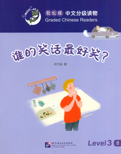 Smart Cat Graded Chinese Readers [Level 3]: Whose joke is the funniest. ISBN: 9787561945964