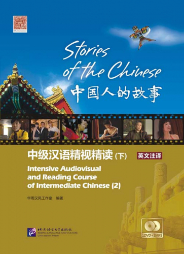 Stories of the Chinese: Intensive Audiovisual and Reading Course of Intermediate Chinese II [Textbook + DVD + MP3-CD]. ISBN: 7561925158, 9787561925157