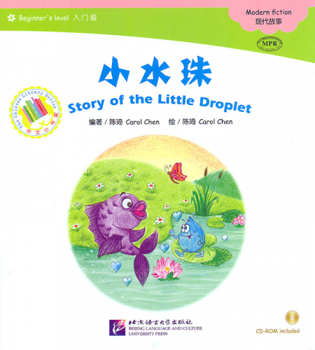 Story of the Little Droplet [+CD-Rom] [Chinese Graded Readers: Beginner's Level - 300 Words]. ISBN: 9787561948996