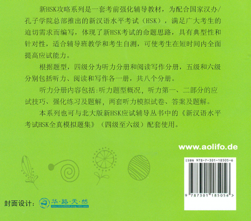 Strategies for New HSK Level 5 - Listening [+MP3-CD] [Chinese Edition]. ISBN: 9787301185056