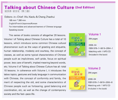 Talking about Chinese Culture Band 1 [2nd Edition] [+ MP3-CD]. ISBN: 9787561920541
