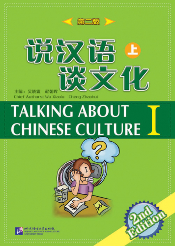 Defective Copy - Talking about Chinese Culture Vol. 1 [2nd Edition] [Book + MP3-CD]. ISBN: 9787561920541