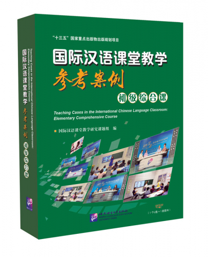 Teaching Cases in the International Chinese Language Classroom: Elementary Comprehensive Course [Book+USB Flash Drive]. ISBN: 9787900791139