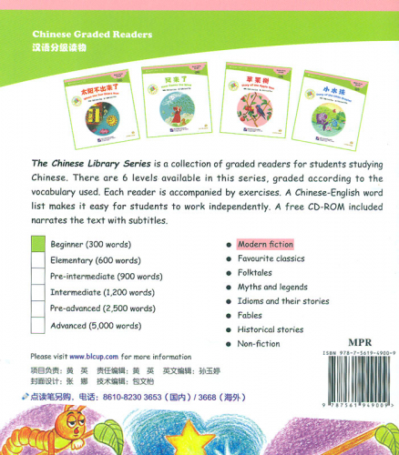 The Caterpillar and the Tadpole [+CD-Rom] [Chinese Graded Readers: Beginner's Level - 300 Wörter]. ISBN: 9787561949009