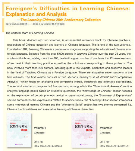 The Learning Chinese 25th Anniversary Collection - Foreigner's Difficulties in Learning Chinese: Explanation and Analysis [Volume 2]. 9787561932575