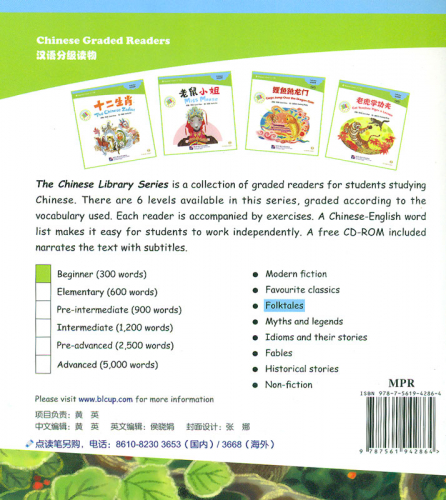 The Old Man and the Monkey [+CD-Rom] [Chinese Graded Readers: Beginner's Level - 300 Wörter]. ISBN: 9787561942864