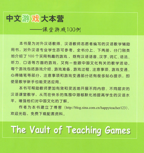 The Vault of Teaching Games - Vol. 1. ISBN: 9787301176078