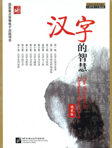 The Wisdom of Chinese Characters - Luxury Hardback Edition [Book + DVD]. ISBN: 978-7-5619-1688-9, 9787561916889