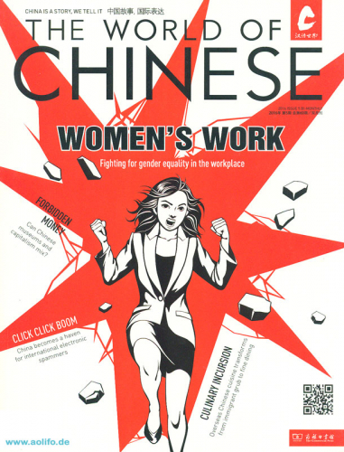 The World of Chinese - a Chinese-English Bimonthly. Ausgabe Nr. 5/2016 [60]. ISBN: 9781673766166. ISSN: 1673-7660, 16737660