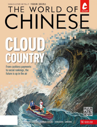 The World of Chinese - a Chinese-English Bimonthly. Ausgabe Nr. 6/2017 [67]. ISBN: 9771673766166. ISSN: 1673-7660, 16737660