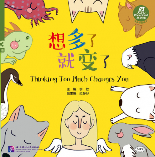 Thinking Too Much Changes You [Phoenibird Level 3-7]. ISBN: 9787561950951