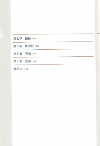 Three-Character-Scripture School Pediatric Massage (Chinese-English). ISBN: 9787513234559