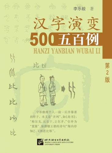 Tracing the Roots of Chinese Characters: 500 Cases [2nd Edition]. ISBN: 9787561916049