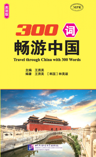 Travel through China with 300 Words. ISBN: 9787561950098