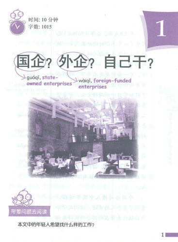 Use Tomorrow's Money to Fulfil Today's Dream [+CD] - Practical Chinese Graded Reader Series [Level 3 - 3000 Word Level]. ISBN: 9787561925584