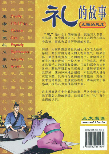 Values for Success - Stories of Courtesy [Chinese Comic]. ISBN: 981-229-153-9, 9812291539, 978-981-229-153-0, 9789812291530