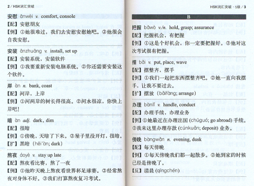 Vocabulary of New HSK Vol. 5 [Chinese-English] [2nd edition]. ISBN: 9787513571135