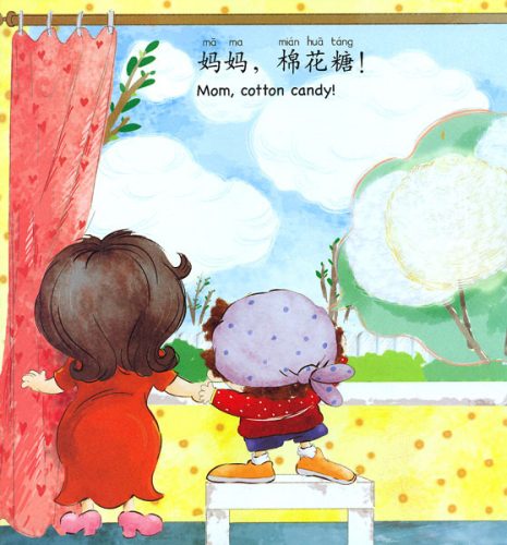 What's This? What's That? - PEP High Five - Pre-school Illustrated Chinese for Kids - Level Two - Book 1. ISBN: 9787107257582