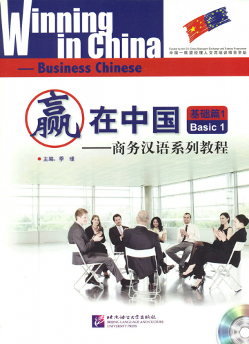 Winning in China - Business Chinese - Basic 1 [Textbook + CD]. ISBN: 7-5619-2784-3, 7561927843, 978-7-5619-2784-7, 9787561927847