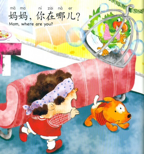 Where is Mom? - PEP High Five - Pre-school Illustrated Chinese for Kids - Level One - Book 4. ISBN: 9787107212789
