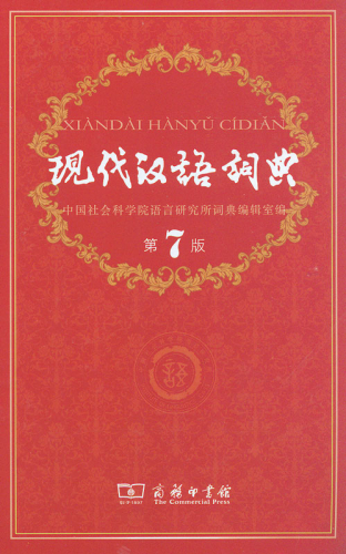 The Contemporary Chinese Dictionary [Chinese Edition] / Xiandai Hanyu Cidian [7th Edition]. ISBN: 9787100124508