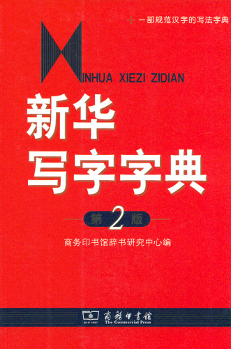 Xinhua Dictionary for Writing Chinese Characters [Xinhua Xiezi Zidian] [Revised 2nd Edition]. ISBN: 978-7-100-06562-7, 9787100065627
