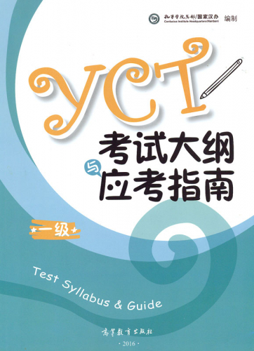 YCT 1 - Test Syllabus and Guide - 2016 Edition. ISBN: 9787040457872
