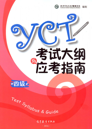 YCT 4 - Test Syllabus and Guide - 2016 Edition. ISBN: 9787040457865