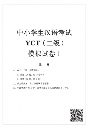 YCT Simulation Tests [ Level II] - 6 Testbögen. ISBN: 9787561948897, 9781625752178