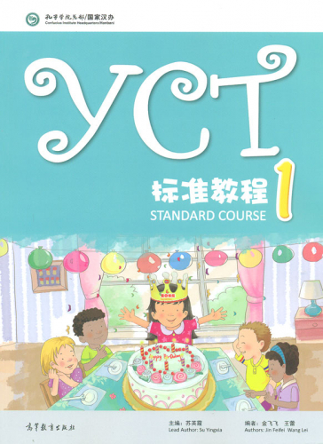 YCT Standard Course 1. ISBN: 9787040423679