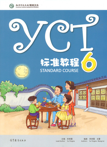 YCT Standard Course 6. ISBN: 9787040463453