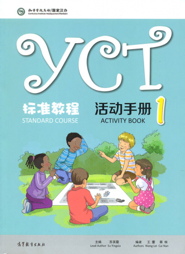 YCT Standard Course - Activity Book 1. ISBN: 9787040482171