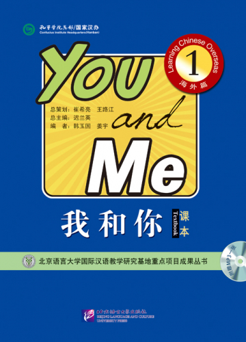 You and Me -  Learning Chinese Overseas - Textbook 1 [+MP3-CD]. ISBN: 9787561937662