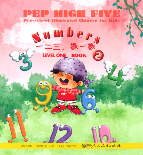 Numbers - PEP High Five - Pre-school Illustrated Chinese for Kids - Level One - Book 2. ISBN: 9787107212796