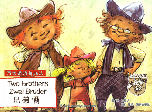 Two Brothers - trilingual German/English/Chinese. ISBN: 9787508531564
