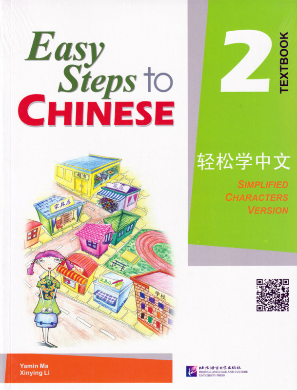Easy Steps to Chinese Textbook 2. ISBN: 7-5619-1810-0, 7561918100, 978-7-5619-1810-4, 9787561918104