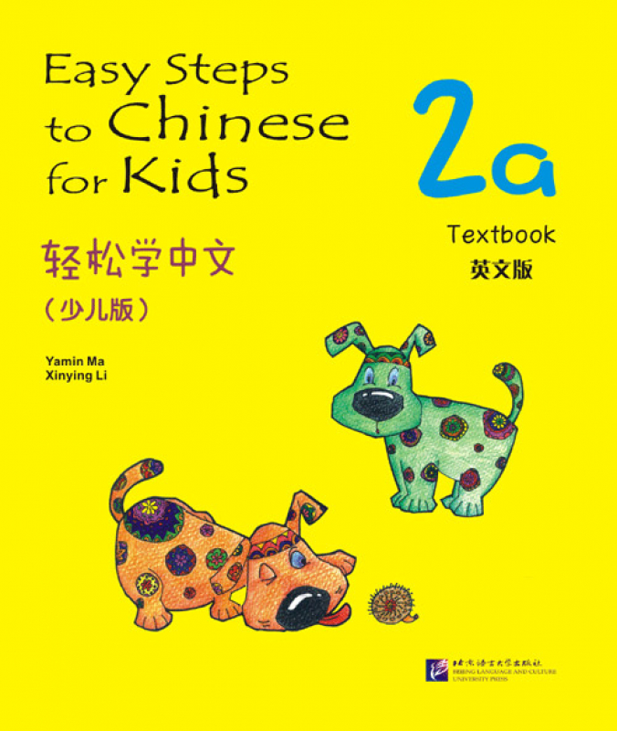 Easy Steps to Chinese for Kids [2a] Textbook. ISBN: 9787561931707