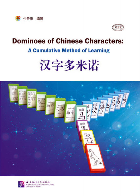 Mängelexemplar - Dominoes of Chinese Characters: A Cumulative Method of Learning. ISBN: 9787561949368