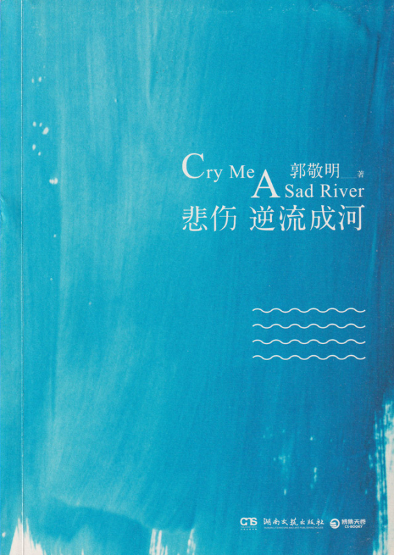 Guo Jingming: Cry Me a Sad River [Chinesische Ausgabe]. ISBN: 9787540487522