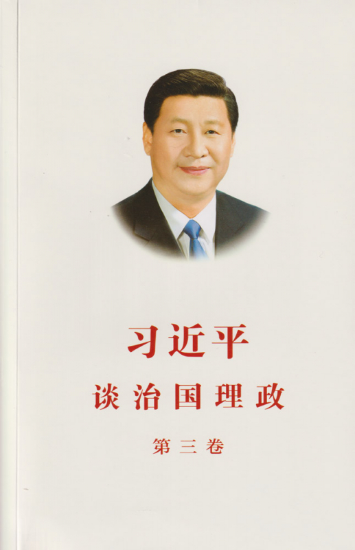 Xi Jinping: The Governance of China III [Chinese Edition] [Softcover]. ISBN: 9787119124094