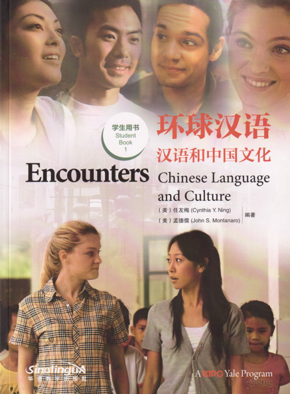 Encounters - Chinese Language and Culture - Student Book 1. ISBN: 9787513802338