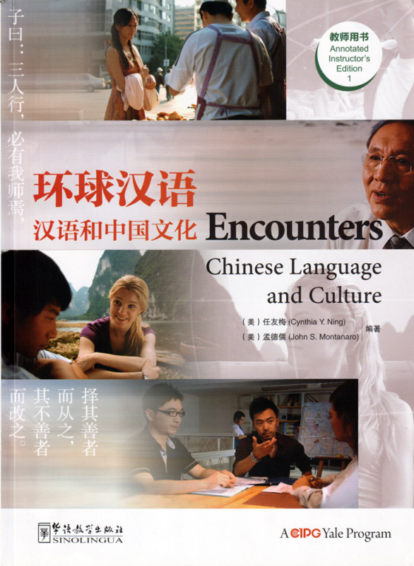 Encounters - Chinese Language and Culture - Annotated Instructor's Edition 1. ISBN: 9787513802345