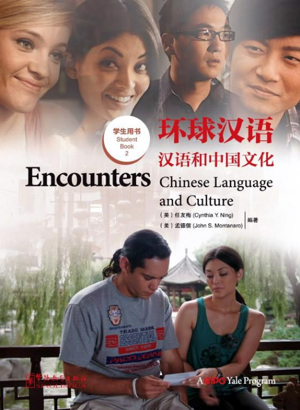 Encounters - Chinese Language and Culture - Student Book 2. ISBN: 9787513804677