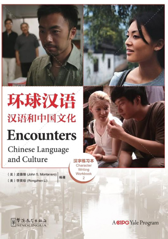 Encounters - Chinese Language and Culture - Character Writing Workbook 2. ISBN: 9787513804707