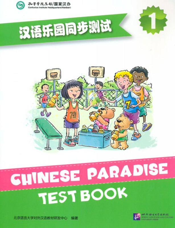 Chinese Paradise 2nd Edition Test Book 1 ISBN 9787561949016